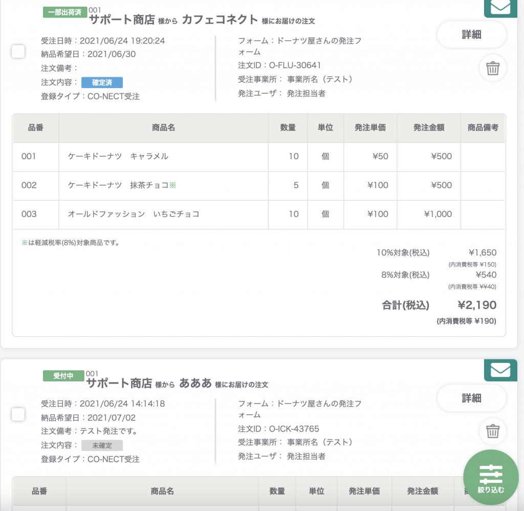 CO-NECTの注文画面